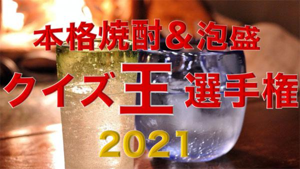 「本格焼酎&泡盛クイズ王選手権2021」開催中 日本酒造組合中央会