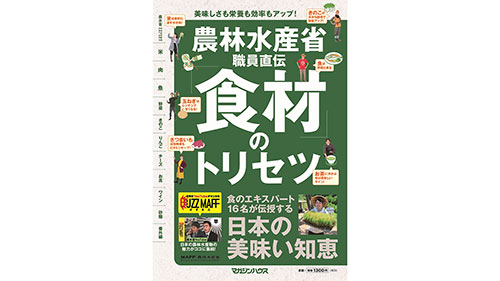 農水省職員が伝授する日本の美味い知恵「食材のトリセツ」発売 マガジンハウス