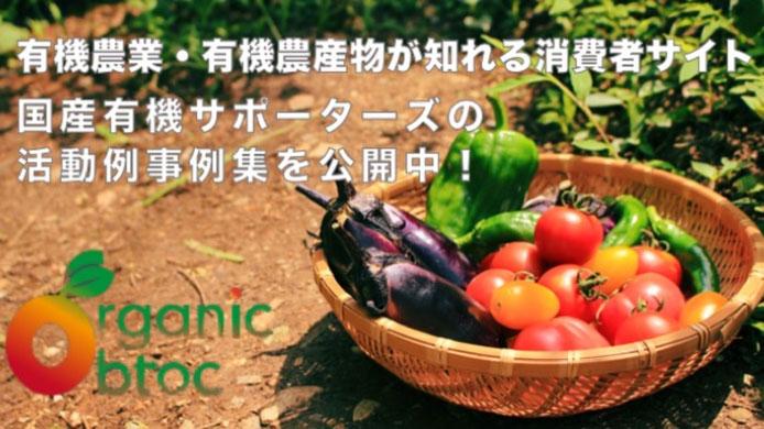 「オーガニック B to C」 農水省の「国産有機サポーターズ」活動事例を紹介