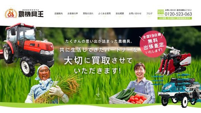 農機具王TOPページ