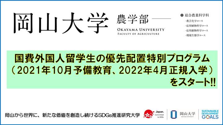 岡山大学農学部 世界からSDGsの実現を目指す入学生を募集