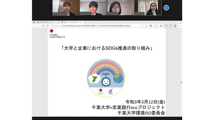 千葉大生が企業関係者に講演 SDGsの達成に向けた取り組みを考える