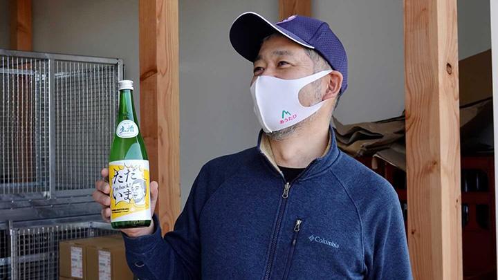 オール浪江産の原料で仕込むんだ浪江ブランド第一弾の日本酒「ただいま」