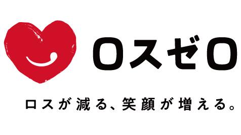 バレンタインのチョコロス削減イベント 大丸神戸店と実施 ロスゼロ