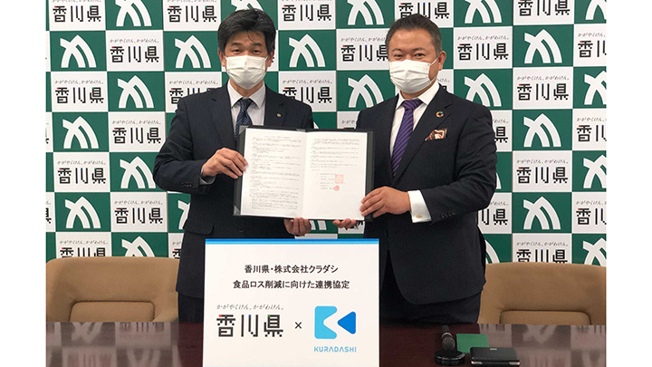 香川県と食品ロス削減に向けた連携協定を締結 クラダシ