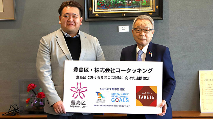 豊島区と食品ロス削減に向けた連携協定を締結 コークッキング