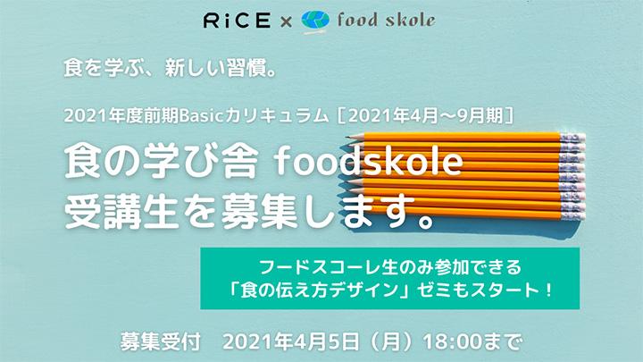 「食の伝え方デザイン」ゼミ開講 foodskole×RiCE