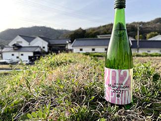 純米吟醸酒 Marumoto 2021 春