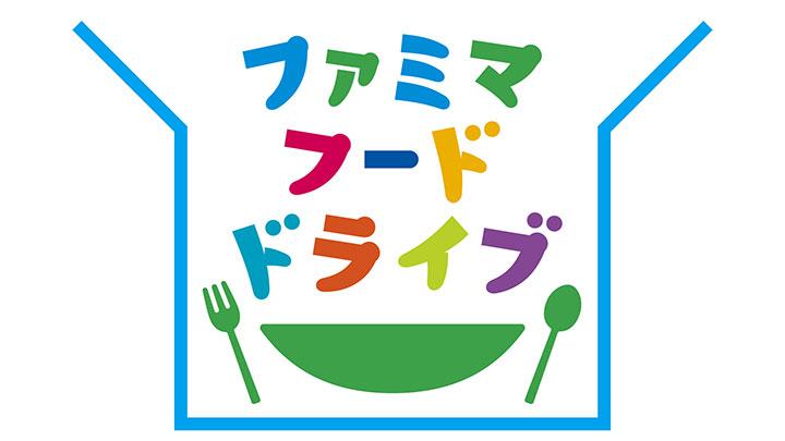 食品ロス削減と食支援へ「ファミマフードドライブ」全国展開スタート