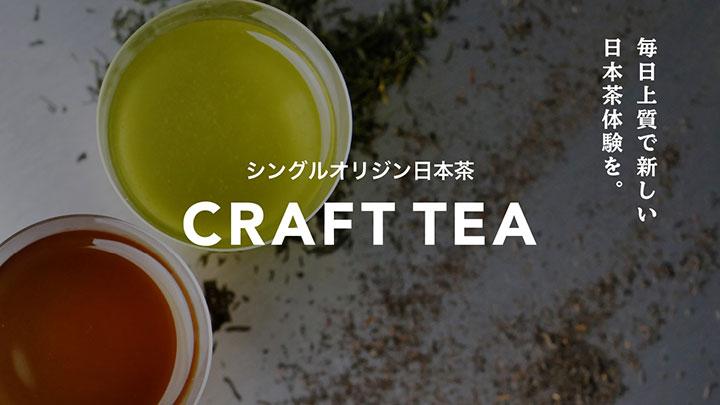 静岡の日本茶ブランド直営店舗が丸の内と飯田橋にオープン CRAFT TEA