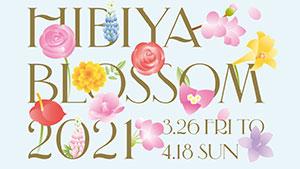 日比谷から花のエネルギーを発信「HIBIYA BLOSSOM 2021」開催