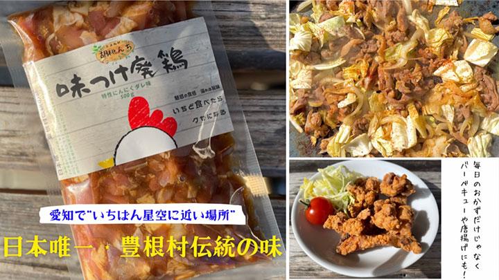 愛知県豊根村のソウルフード 50年間村外不出「味つけ廃鶏」でCF開始