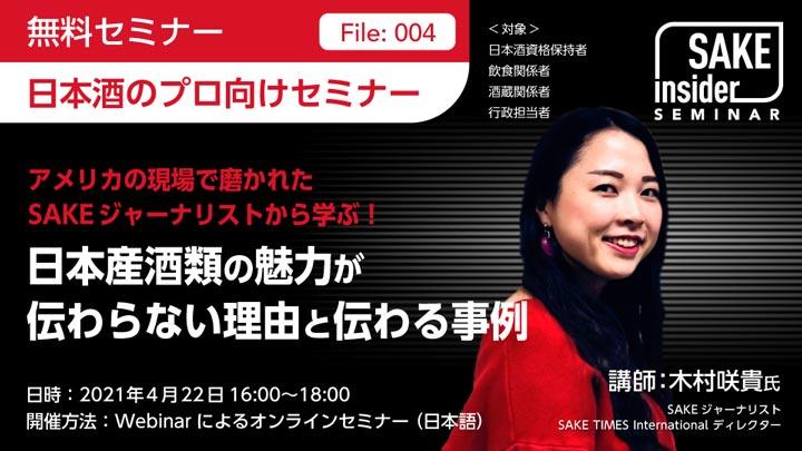 海外市場で日本酒の魅力を伝え売る力を磨く プロ向けセミナー開催