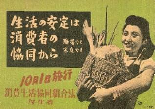 生協法の施行を知らせる1948年当時のポスター