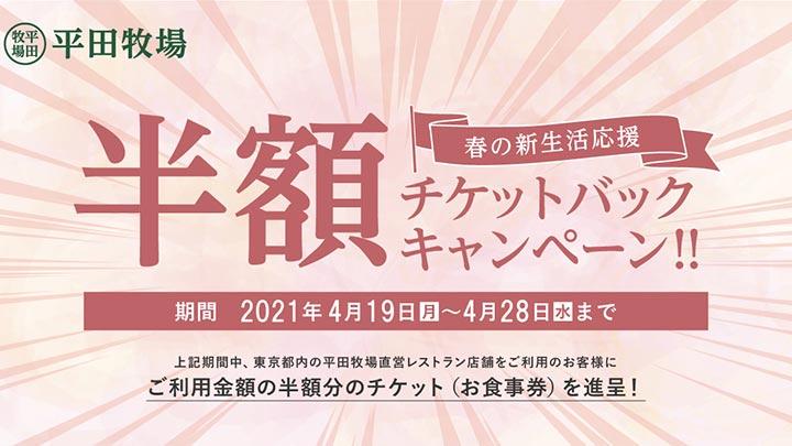 次回来店時に使える「半額チケットバックキャンペーン」開催 平田牧場