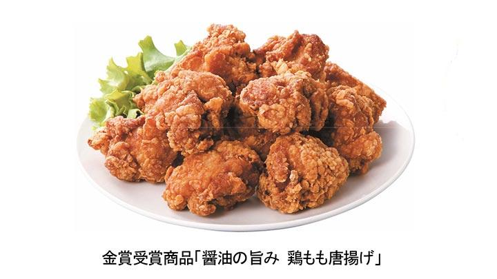 金賞を受賞した「醤油の旨み鶏もも唐揚げ」