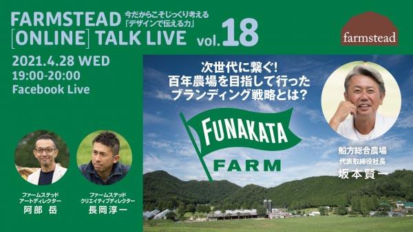 農業をデザインする 第18回オンライン無料トークライブ ファームステッド