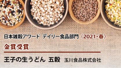 日本雑穀アワ―ド デイリー食品部門 金賞受賞商品を発表 日本雑穀協会