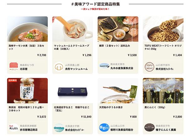 「美味アワード2021」認定商品の取扱い開始 名産品市場