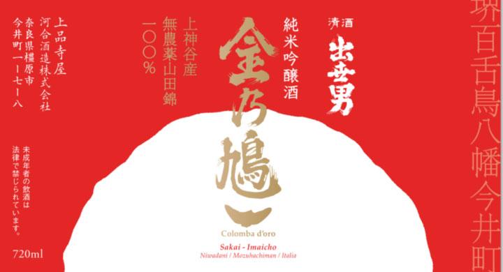 コロナ禍に農福連携で挑むCF 日本酒「出世男 金の鳩」実施