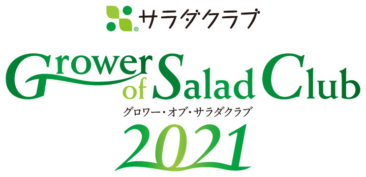 JA庄原など9産地が「最優秀賞」契約産地を表彰 サラダクラブ