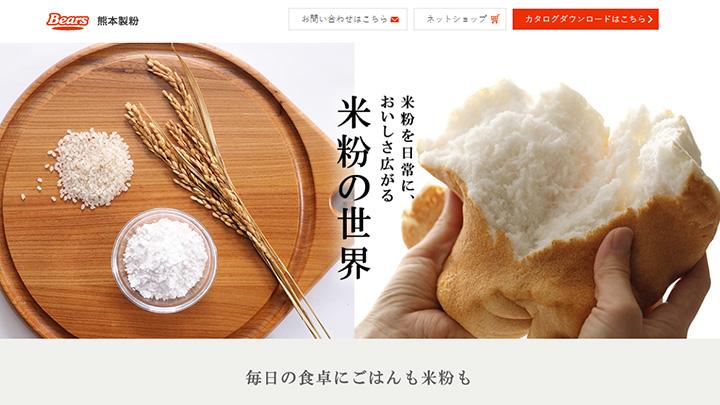 米粉がわかる特設サイト開設 レシピなど充実のコンテンツを公開 熊本製粉