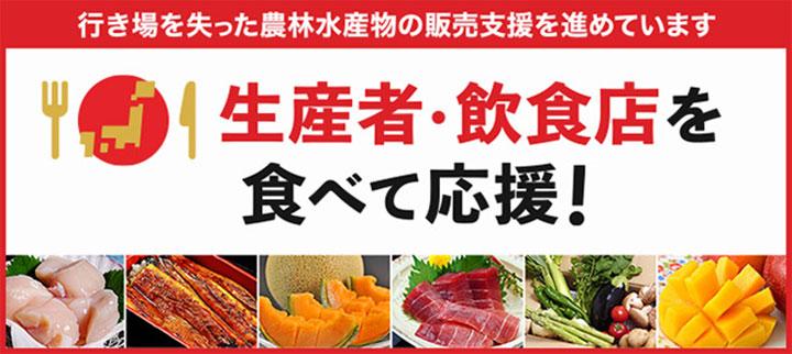 「行き場を失った農林水産物の販売支援特集ページ」開設 豊洲市場ドットコム