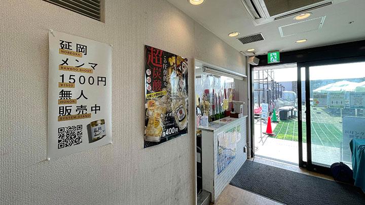 ダイバーシティ東京プラザ屋上にある都会の農園に掲出されたポスター店