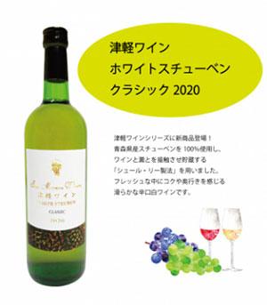 青森県産スチューベン100%使用 中辛口白ワイン新発売 サンマモルワイナリー