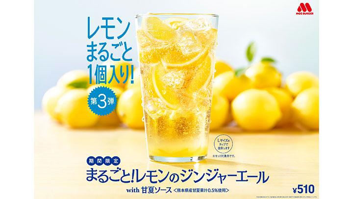 熊本の産地を応援 甘酸っぱくてほろ苦い「甘夏ドリンク」新発売 モスバーガー