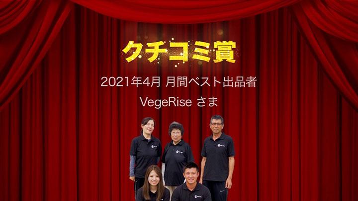 4月のクチコミ賞は熊本県玉名市の「VegeRise」を選出 レット