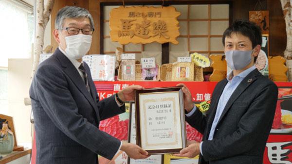 記念日登録証授与式で。日本記念日協会の加瀬代表理事と若丸の下平社長
