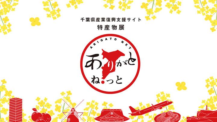 千葉県産業復興をめざす通販サイト「ありがとねっと」5月プレオープン