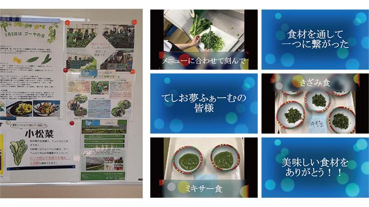 提供当日に施設で掲出されたポップ(左)と感想動画