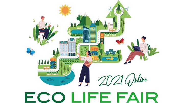 「エコライフ・フェア2021」オンラインで開催 環境省