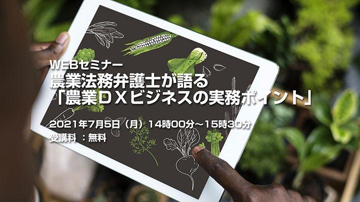 農業法務弁護士が語る「農業DXビジネスの実務ポイント」WEBセミナー開催