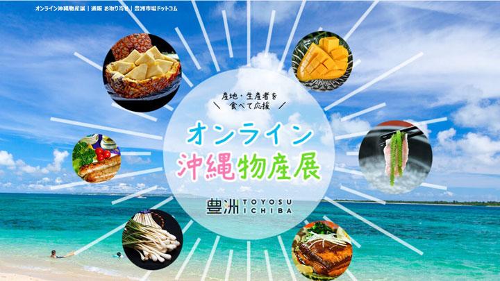 産地応援「オンライン沖縄物産展」開催中 豊洲市場ドットコム