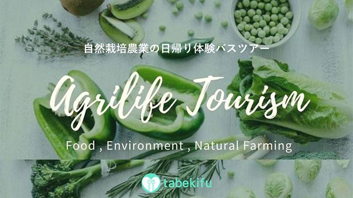 「自然栽培農業」を日帰り体験「agrilifetourismバスツアー」開講 タベキフ