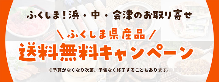 オンライン物産展「ふくしま!浜・中・会津の困った市」送料無料キャンペーン開始