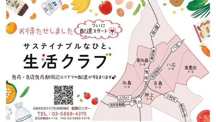 東京都墨田区の一部エリアで配送開始 生活クラブ生協