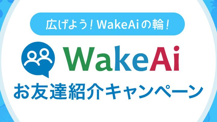 期間限定「お友達紹介キャンペーン」を実施中 WakeAi