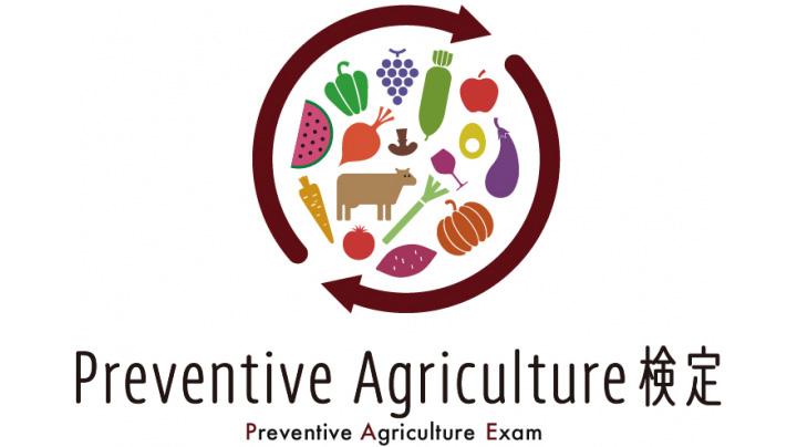 21世紀の新しい農業の形を作る「Preventive Agriculture検定」開始