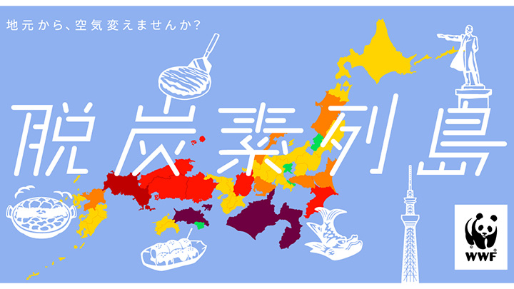 47都道府県の脱炭素 目標の差を見える化「脱炭素列島」公開 WWFジャパン