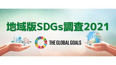 住民による都道府県別「SDGs指数」1位は鳥取県