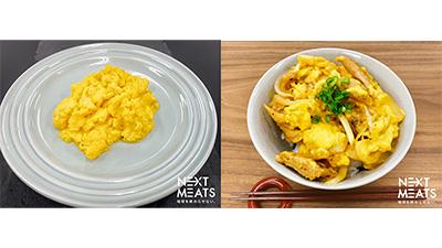 代替卵「NEXT EGG 1.0」の商品化に成功 BtoBで日本先行販売 ネクストミーツ
