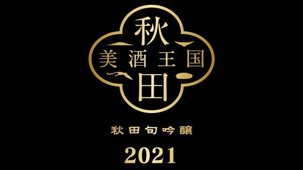 秋田31蔵元統一ラベル特別限定酒「秋田旬吟醸2021」数量限定発売