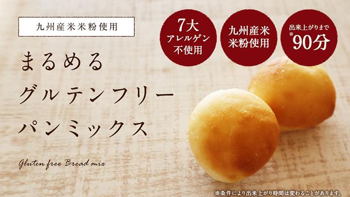 さらにまるめやすく「グルテンフリーパンミックス」リニューアル 熊本製粉