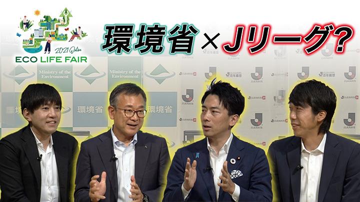 環境省×Jリーグ