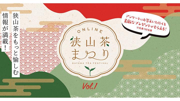 日本三大銘茶「狭山茶」を愉しむ特設サイトオープン 埼玉県