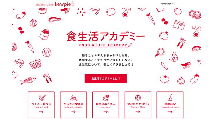 新コンテンツ「食生活アカデミー」開設 自由研究も募集開始 キユーピー